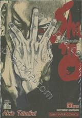 Shamo นักสู้สังเวียนเลือด เล่ม 33
