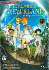 พันธสัญญาเนเวอร์แลนด์ The Promised Neverland เล่ม 01 เกรซ ฟิลด์เฮาส์