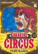 KARAKURI CIRCUS หุ่นเชิดสังหาร เล่ม 18