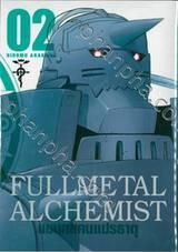 FULLMETAL ALCHEMIST แขนกลคนแปรธาตุ (Limited) เล่ม 02