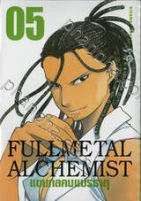 FULLMETAL ALCHEMIST แขนกลคนแปรธาตุ (Limited) เล่ม 05