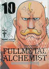 FULLMETAL ALCHEMIST แขนกลคนแปรธาตุ (Limited) เล่ม 10