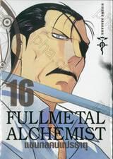 FULLMETAL ALCHEMIST แขนกลคนแปรธาตุ (Limited) เล่ม 16