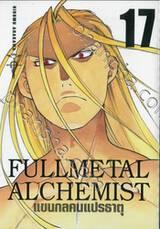 FULLMETAL ALCHEMIST แขนกลคนแปรธาตุ (Limited) เล่ม 17