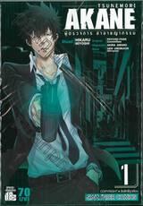 TSUNEMORI AMANE ผู้ตรวจการล่าอาชญากรรม เล่ม 01