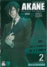 TSUNEMORI AMANE ผู้ตรวจการล่าอาชญากรรม เล่ม 02