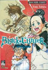 Black Clover เล่ม 09 หน่วยที่แข็งแกร่งที่สุด