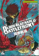 BLOOD BLOCKADE BATTLEFRONT เล่ม 01