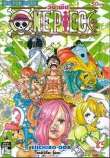 วัน พีซ - One Piece เล่ม 85