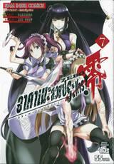 อาคาเมะสวยประหาร Akame ga KILL!  ZERO เล่ม 07