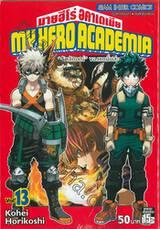 """My Hero Academia มายฮีโร่ อคาเดเมีย เล่ม 13 """"อัตลักษณ์"""" ของแกนั่นล่ะ"""