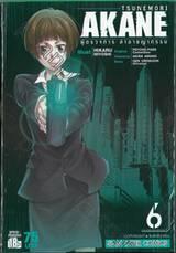 TSUNEMORI AMANE ผู้ตรวจการล่าอาชญากรรม เล่ม 06