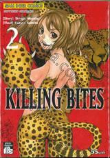 KILLING BITES เล่ม 02