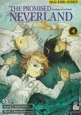 พันธสัญญาเนเวอร์แลนด์ The Promised Neverland เล่ม 04 อยากมีชีวิตอยู่