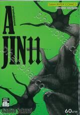 AJIN สายพันธุ์อมนุษย์ เล่ม 11