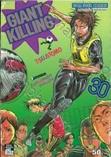 GIANT KILLING เล่ม 30