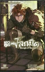 เทวทูตแห่งโลกมืด Seraph of the end - ปกรณัมแห่งผีดูดเลือดมิคาเอลา เล่ม 02 (นิยาย)
