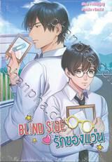 BLIND SIDE รักของแว่น