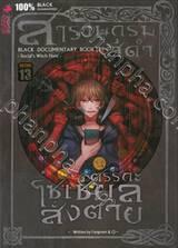 สารานุกรมสีดำ Book 08 ตอน ตรรกะโซเชียลสั่งตาย