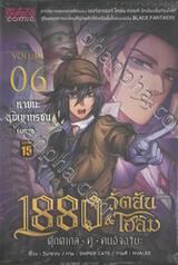 1880 วัตสัน & โฮล์ม ตุ๊กตากล•คู่•คนอัจฉริยะ (Comic) คดีที่ 06 : หายนะหุบเขาทรชน (บทจบ)