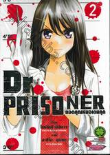 Dr.PRISONER ยอดคุณหมอเดนคุก เล่ม 02