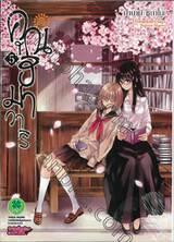 คุณฮิมาวาริ Himawari-san เล่ม 05