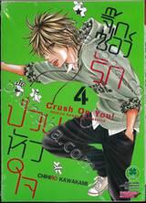 จิ๊กซอว์รัก ป่วนหัวใจ Crush On You! เล่ม 04