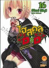ไฮสคูล DXD เล่ม 16