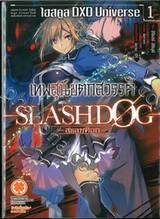 เทพสุนัขตกสวรรค์ -Slashdog- - สแลชด็อก- เล่ม 01 Highschool DVD Universe (นิยาย)