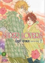SUPER LOVERS เล่ม 07