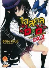 ไฮสคูล DXD DX. เล่ม 02 จงบูชา☆สาวน้อยเทพมังกร (นิยาย)