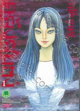 คลังสยอง รวมผลงานเขย่าขวัญของ อิโต้ จุนจิ - 01 - บท โทมิเอะ (เล่มต้น)