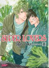 SUPER LOVERS เล่ม 08 (Digital Printing)