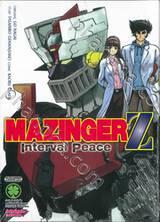 MAZINGER Z Interval Peace (เล่มเดียวจบ)