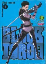 BLACK TORCH  เล่ม 03