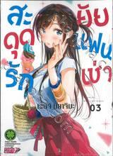 สะดุดรักยัยแฟนเช่า เล่ม 03