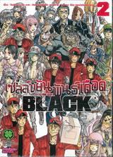 เซลล์ขยันพันธุ์เดือด BLACK เล่ม 02