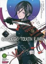 KATSUGEKI TOUKEN RANBU เล่ม 02