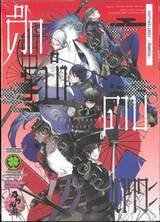ศึกระบำดาบเทวะ - ONLINE - Anthology ~ทัพหลวง~ (เล่มเดียวจบ)