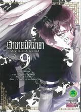 เจ้าชายมิติมายา : Devils and realist เล่ม 09