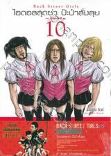 ไอดอลสุดซ่า ป๊ะป๋าสั่งลุย Back Street Girls เล่ม 10 ~โกคุดอลส์~