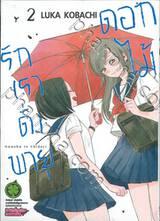รักเราดั่งพายุดอกไม้ เล่ม 02