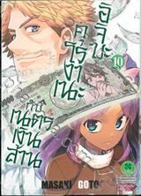 อิจิบะ คุโรงาเนะกับเนตรเงินล้าน เล่ม 10