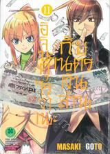 อิจิบะ คุโรงาเนะกับเนตรเงินล้าน เล่ม 11