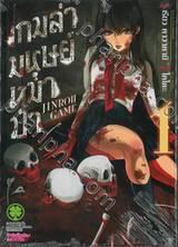 เกมล่ามนุษย์หมาป่า Jinroh Game เล่ม 01