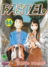 PASTEL เล่ม 44