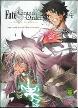 Fate/Grand Order -turas realta- เล่ม 04