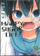 HAPPY SUGAR LIFE ชีวิตติดหวาน เล่ม 06