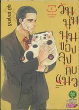 วันนุ่มนุ่มของลุงกับแมว เล่ม 01