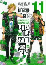 นักเขียนหน้าตาย กับ นายโนซากิคุง เล่ม 11
